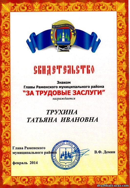 Поздравление за трудовые достижения 56